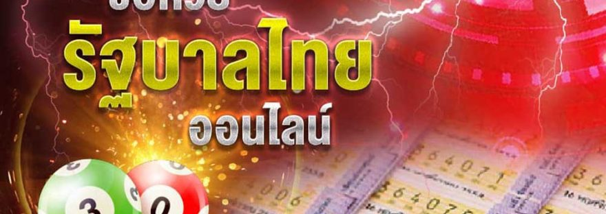 แทงหวยไทยในเว็บ